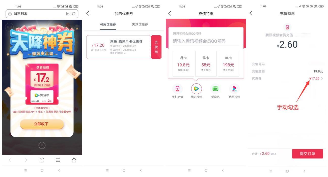 浦惠到家2.6元开腾讯视频月卡