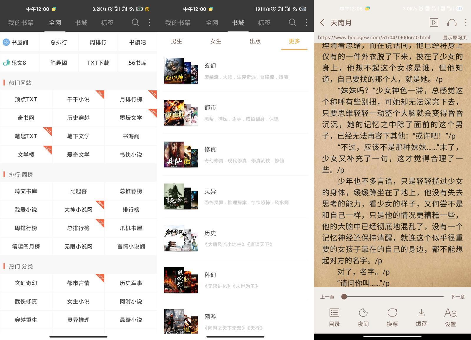 笔趣阁v5.0.226去广告绿化版 小说党必备软件【安卓】