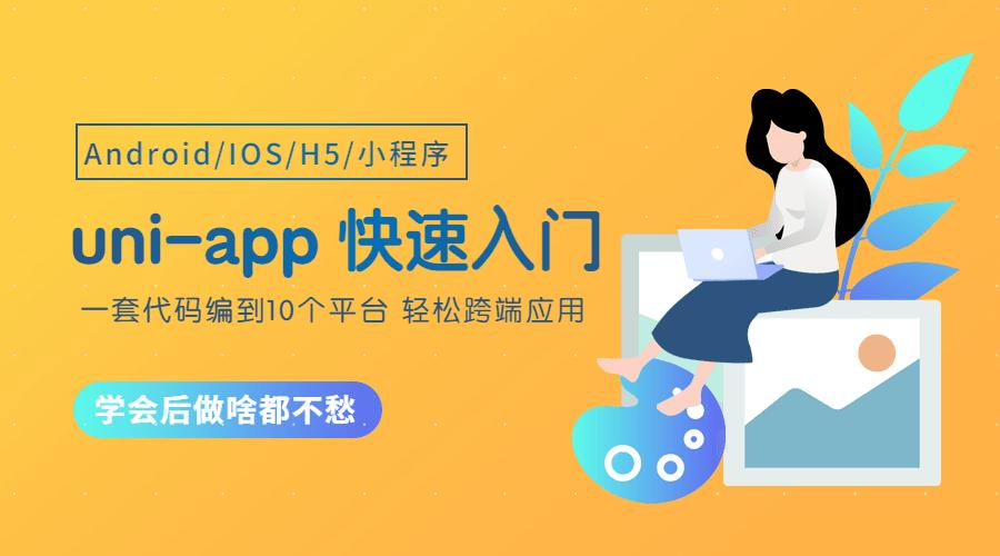 uni-app从零开始快速入门