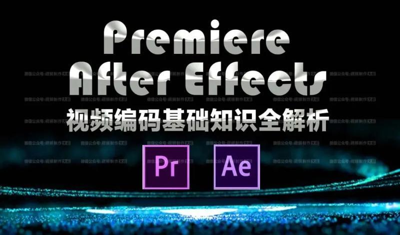 AE PR视频编码基础知识解析