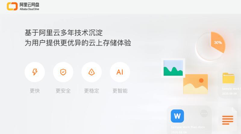 阿里云推出网盘 附申请地址-随缘博客