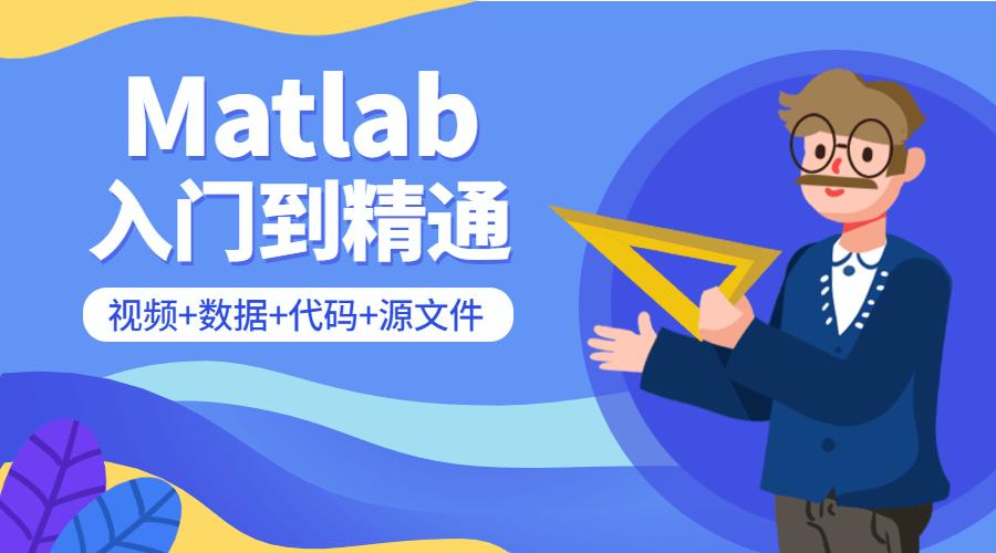 Matlab从入门到精通课程  IT技术 第1张