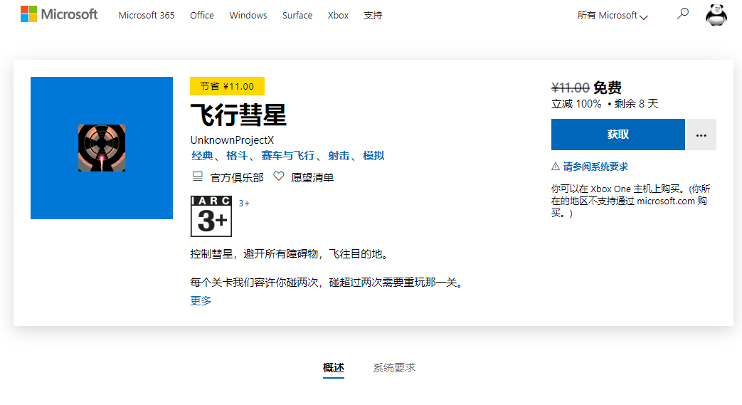 微软商店喜+《飞行彗星》