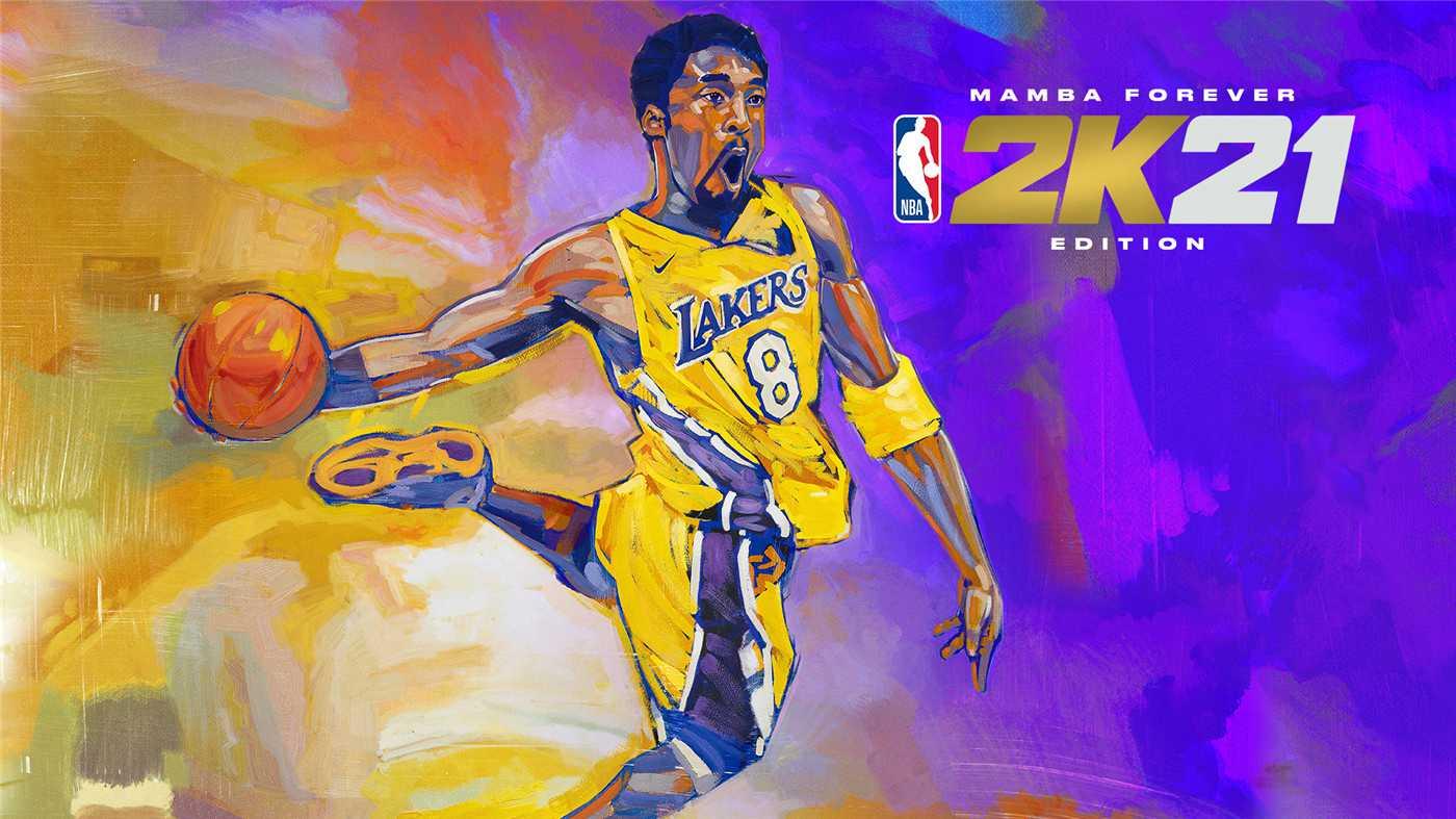 《NBA 2K21》免安装中文版|电脑游戏