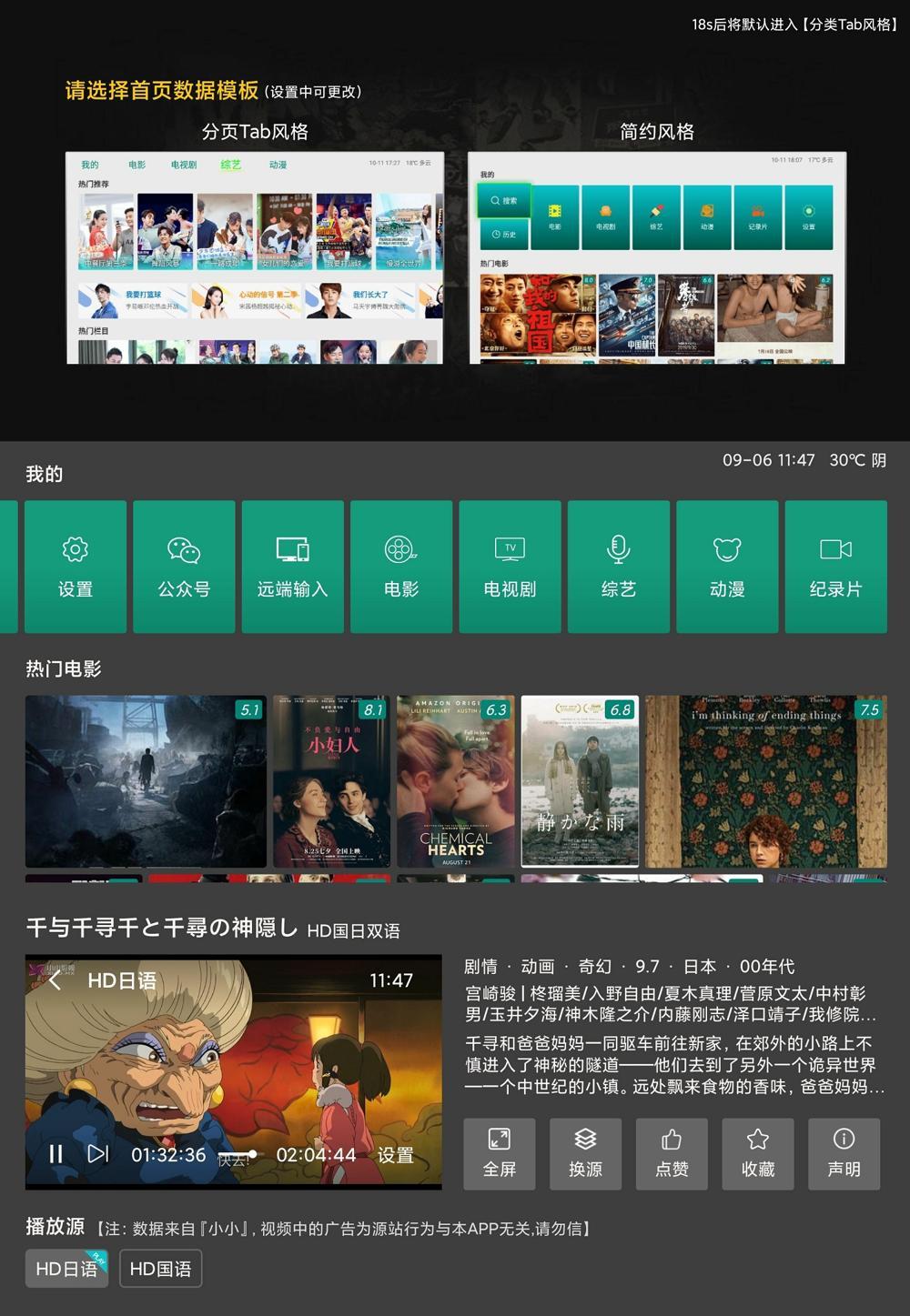 TV影院去广告绿色版_优悦娱乐网