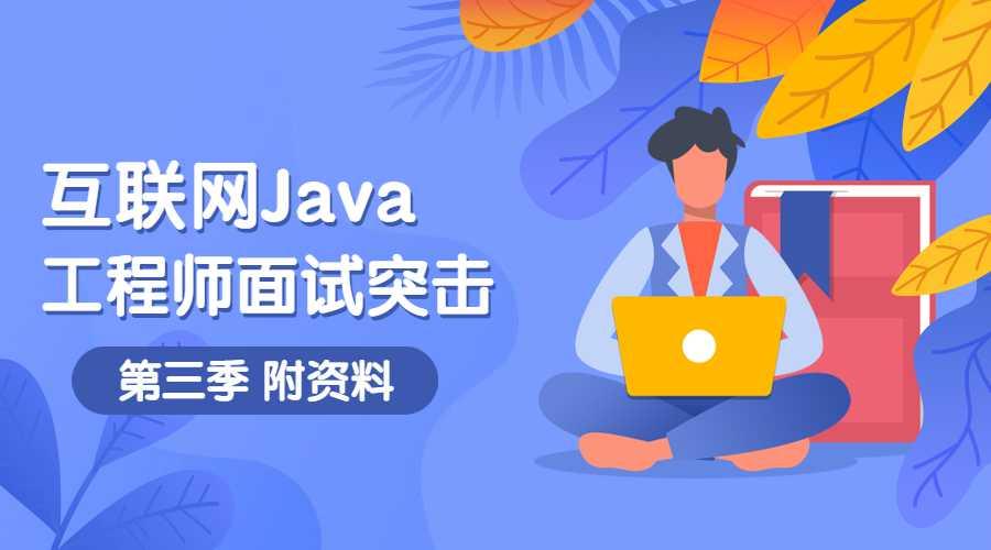 互联网Java工程师面试突击第3季