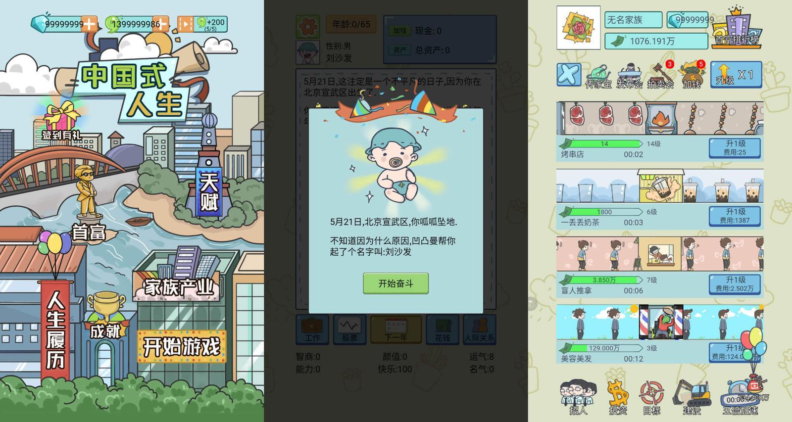 模拟类型游戏 中国式人生|安卓游戏