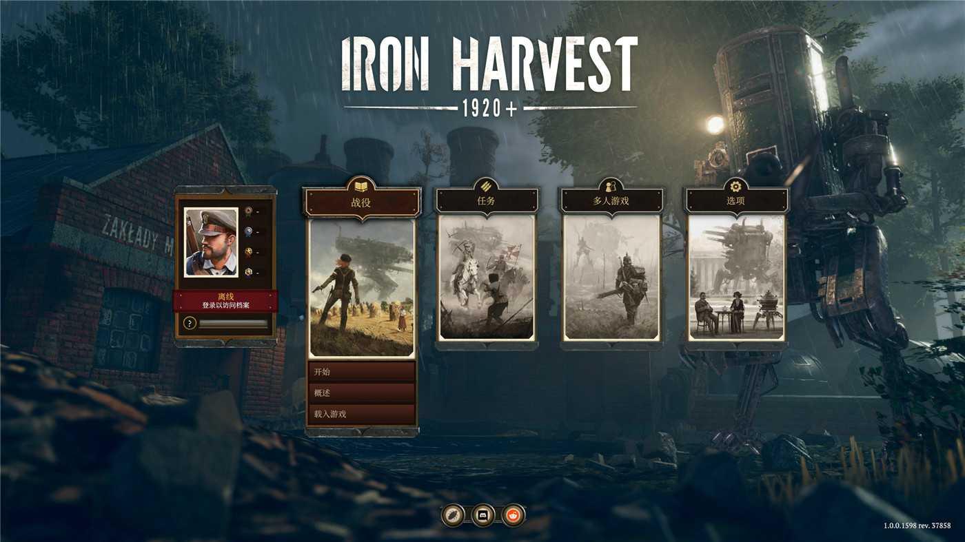 《钢铁收割》v1.0.0中文版|电脑游戏