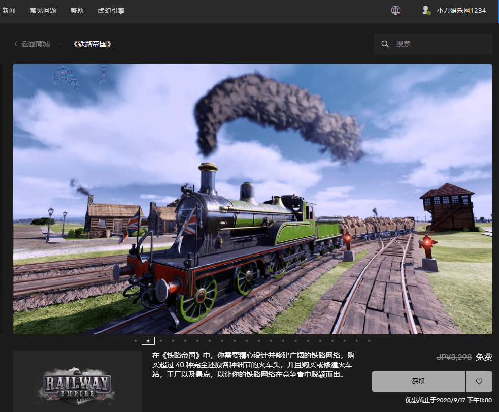 Epic免费喜+1《铁路帝国》