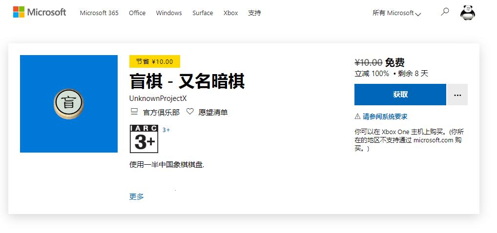 微软商店喜+1《盲棋/暗棋》