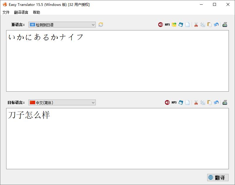 Easy Translator v15.5便携版