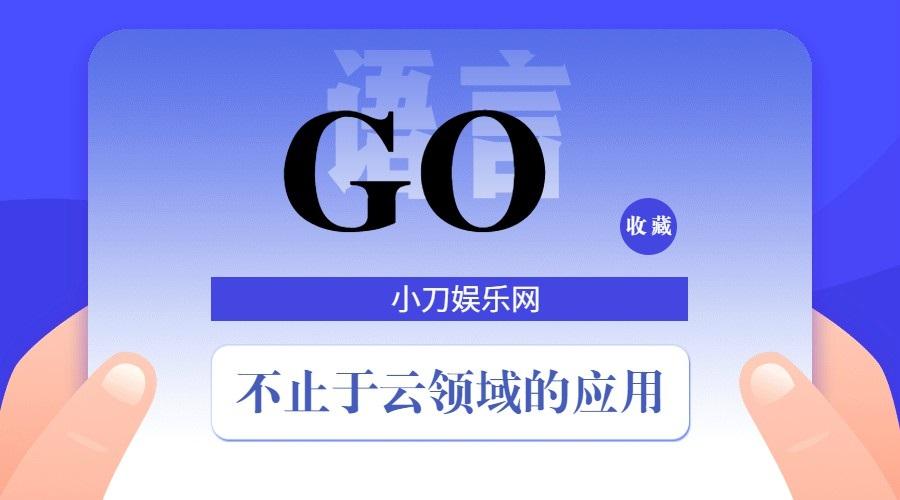 Go中文网资深Go工程师第二期