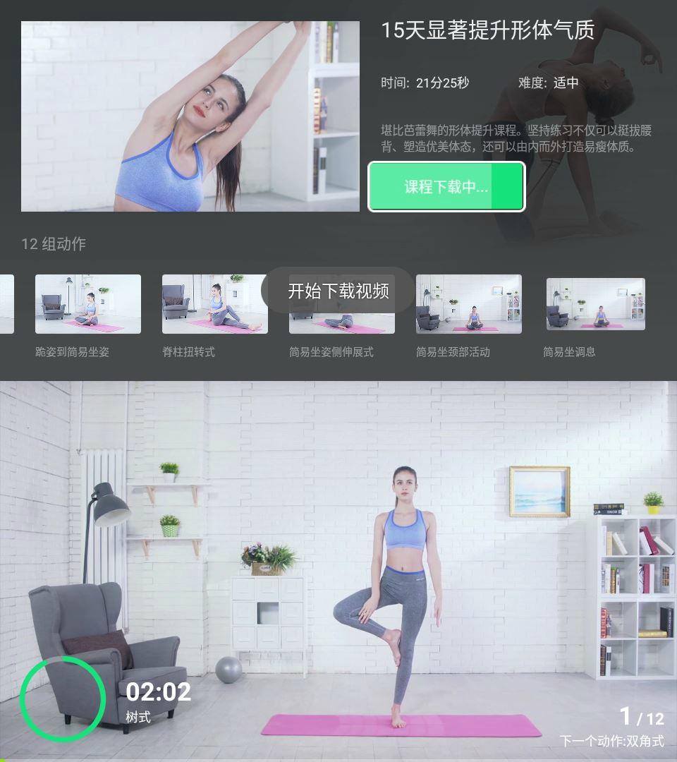 安卓天天瑜伽v1.2.0全课程免费看