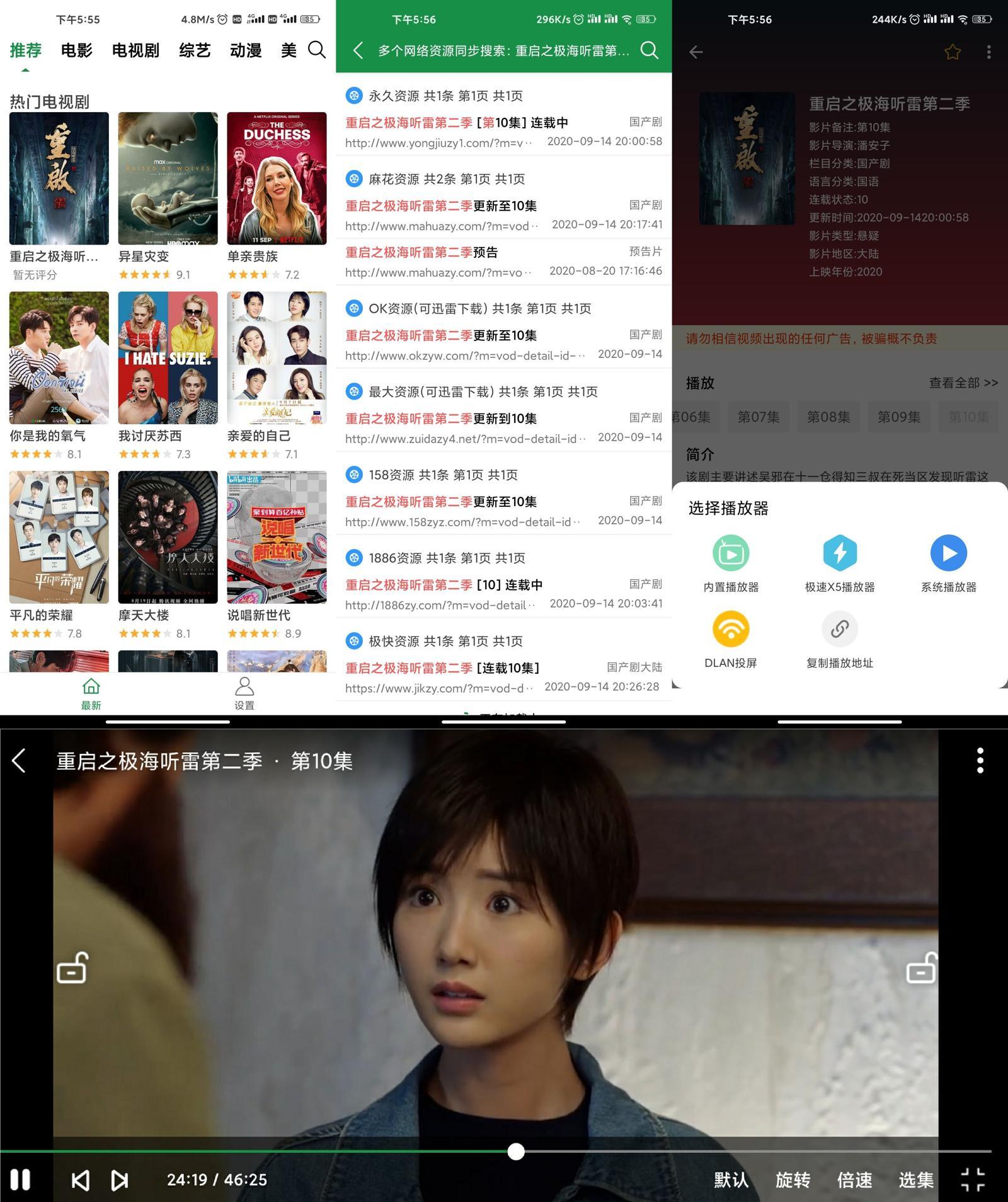 安卓电影迷v2.5去广告版