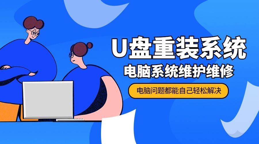 USB重新安装系统计算机系统维护
