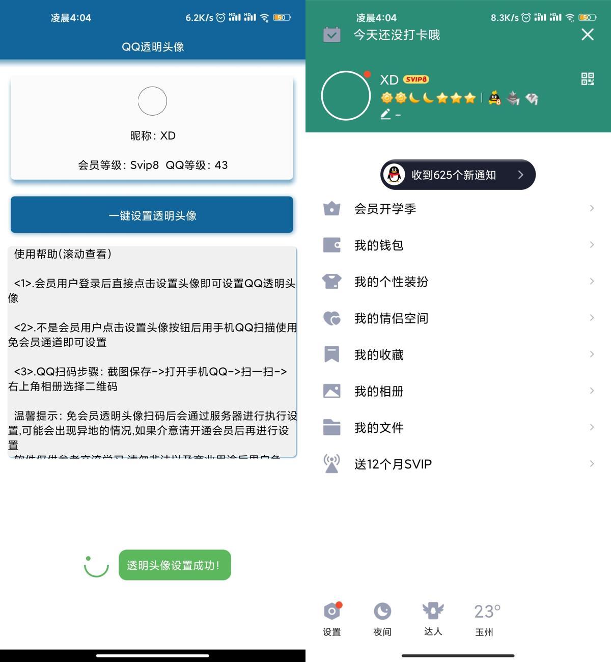 安卓一键设置QQ透明头像 软件内置免会员