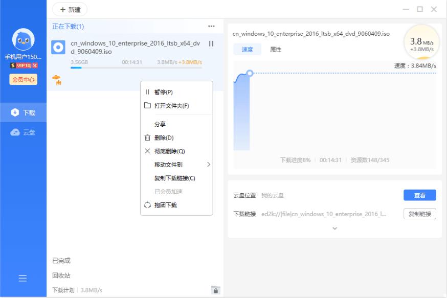 迅雷11 v11.1.0.1038精简版