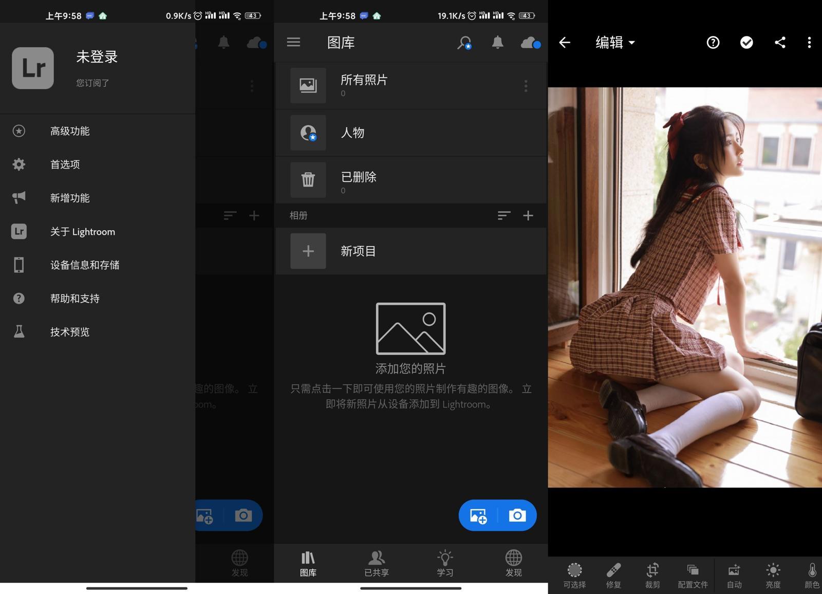 安卓Lightroom v6.4.0高级版