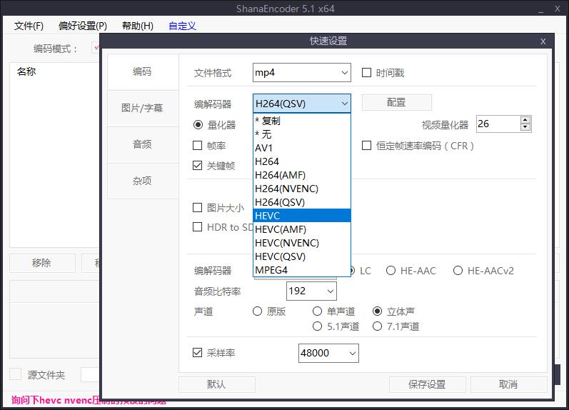 ShanaEncoder v5.2.1.0 中文版