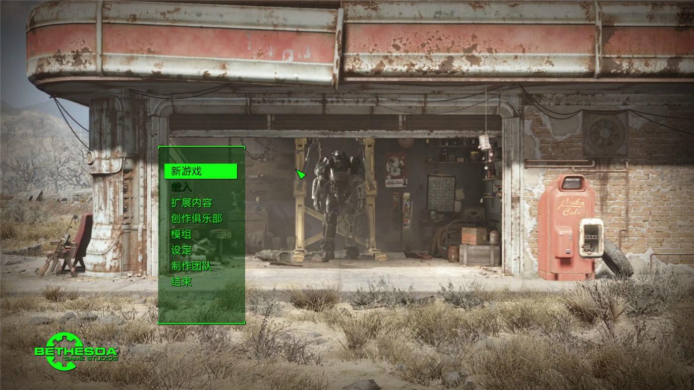 《辐射4》v1.10.114整合版|电脑游戏
