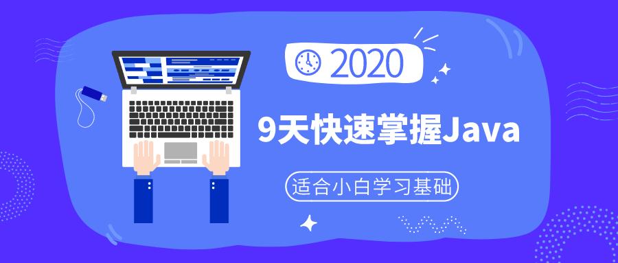 2020小白9天快速掌握Java基础教程