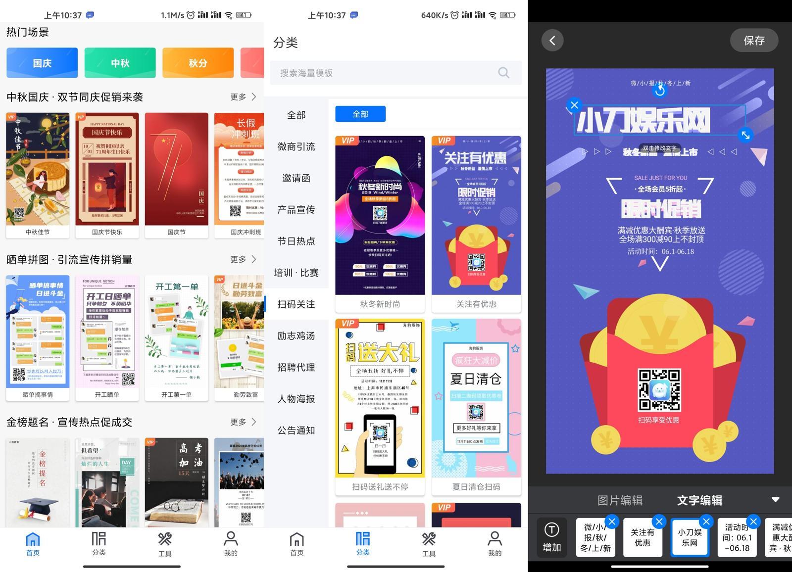 安卓微商海报v1.2.4绿化版 已解锁VIP!