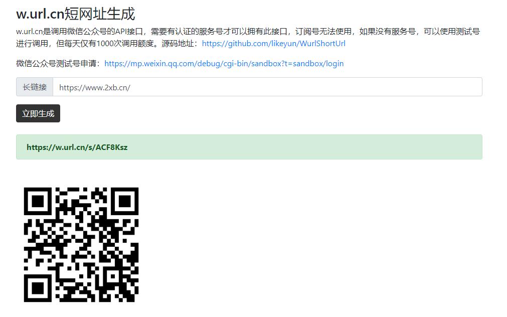 腾讯短网址w.url.cn生成源码-梦九资源网