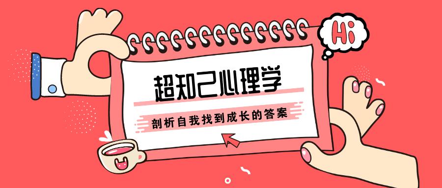 张沛超知己心理学:剖析自我