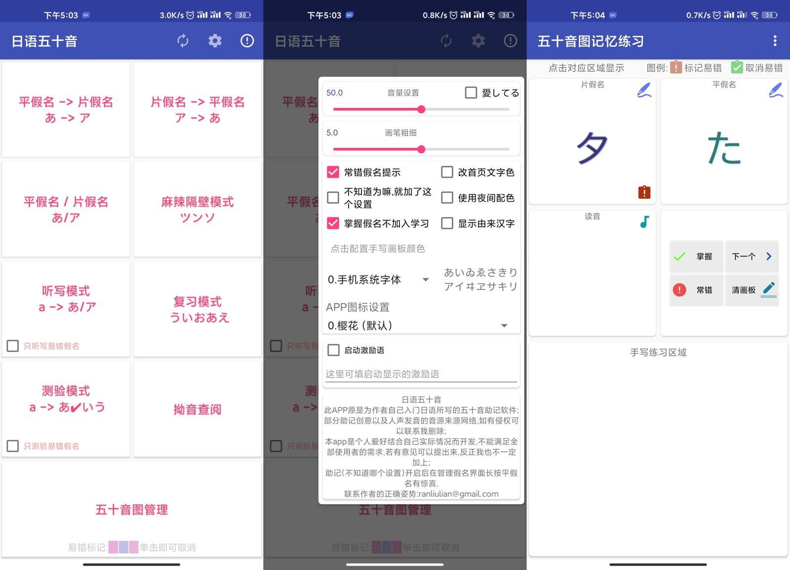 安卓日语五十音v3.0.2官方版