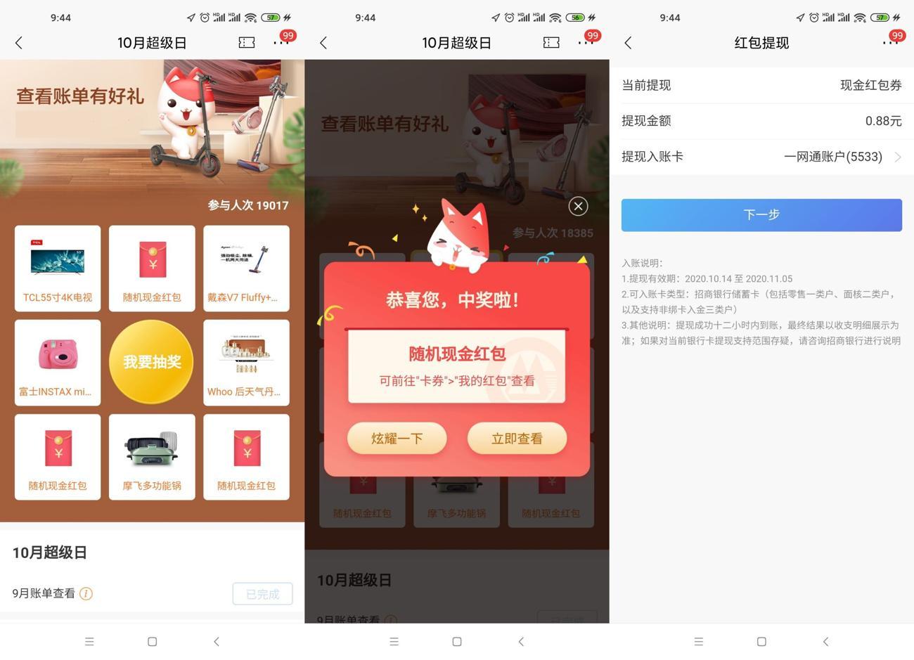 图片[1]-招行老用户10月超级日领红包-飞享资源网