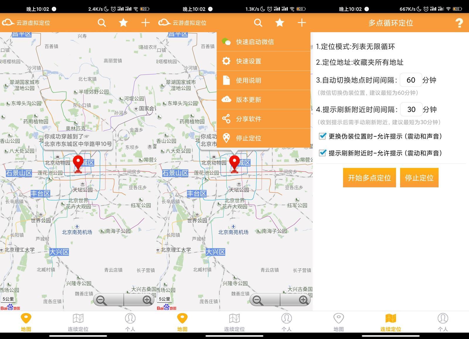 云游虚拟定位v5.7绿化版-树荣社区