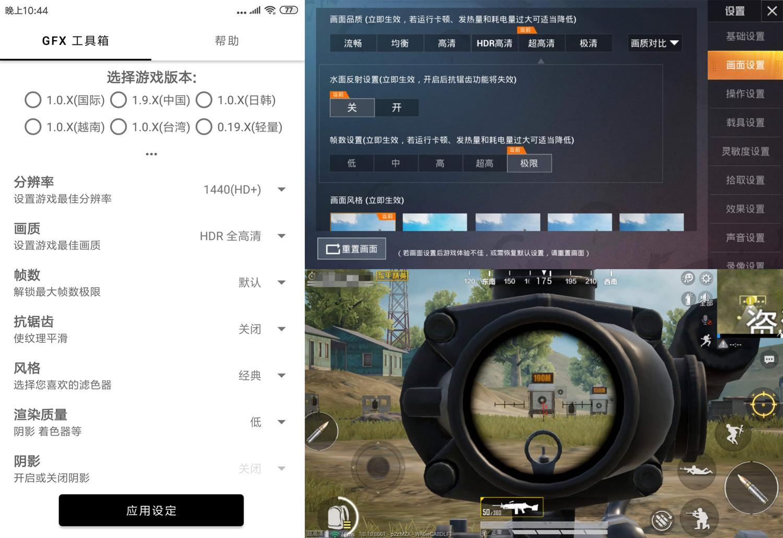和平精英GFX工具箱v9.9.7-树荣社区