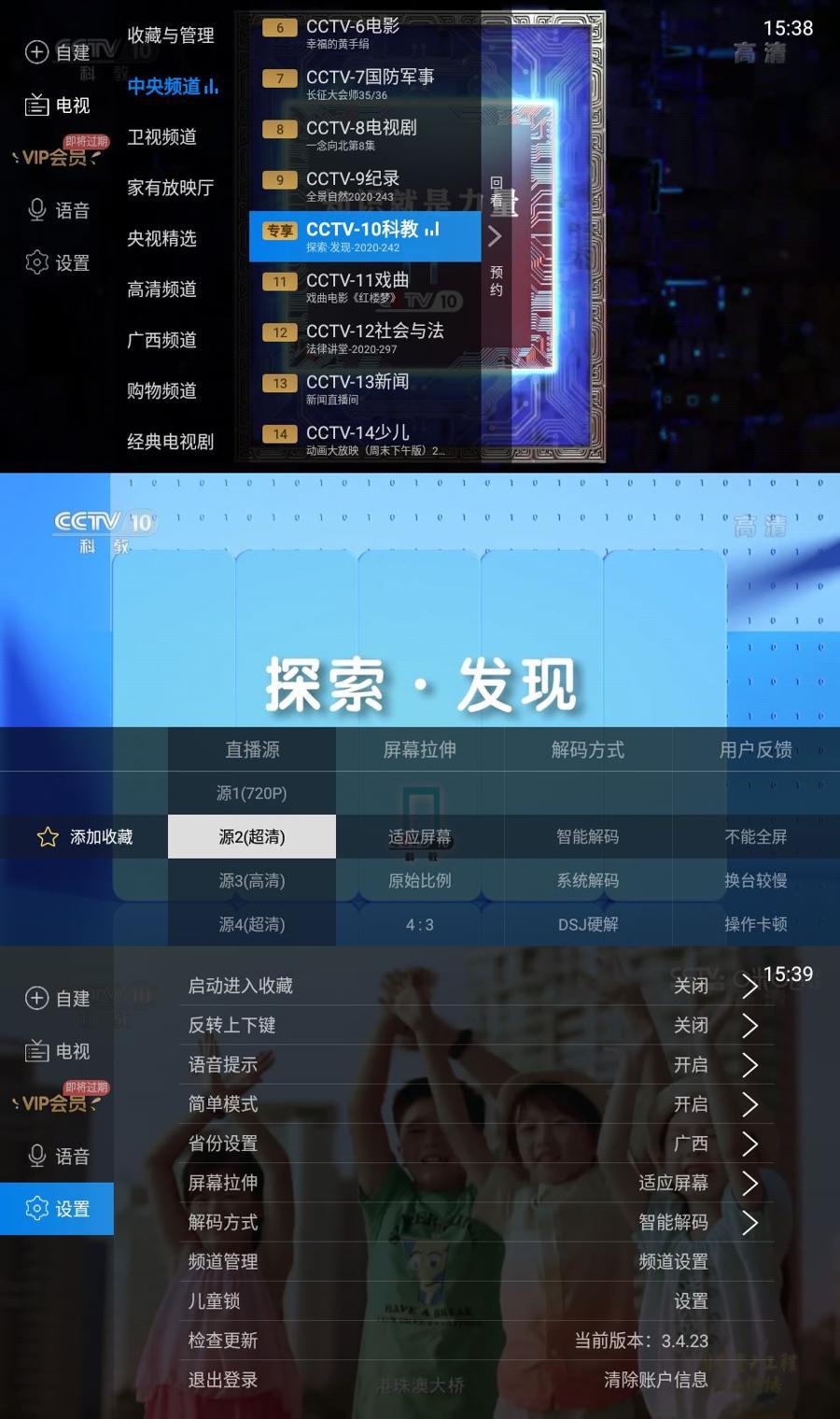高清电视直播 电视家v3.4.23-树荣社区