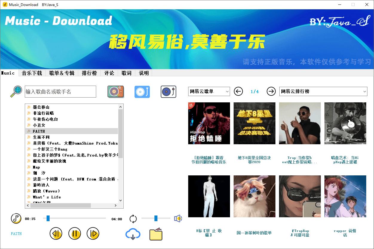 Music Download v2.1.2