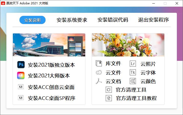 Adobe 2021 大师版 v11.4