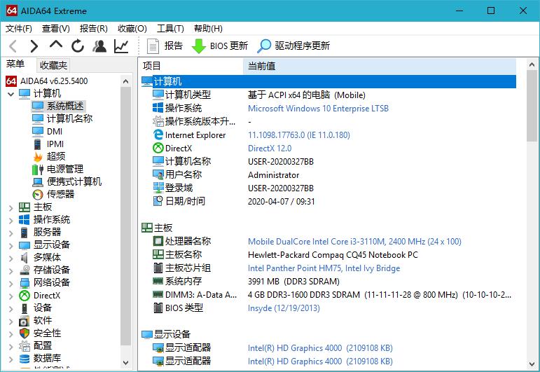 AIDA64 v6.30免激活绿色版