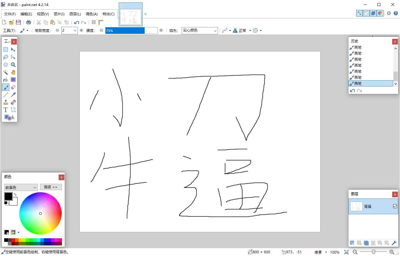 Paint Net v4.2.16多语言版