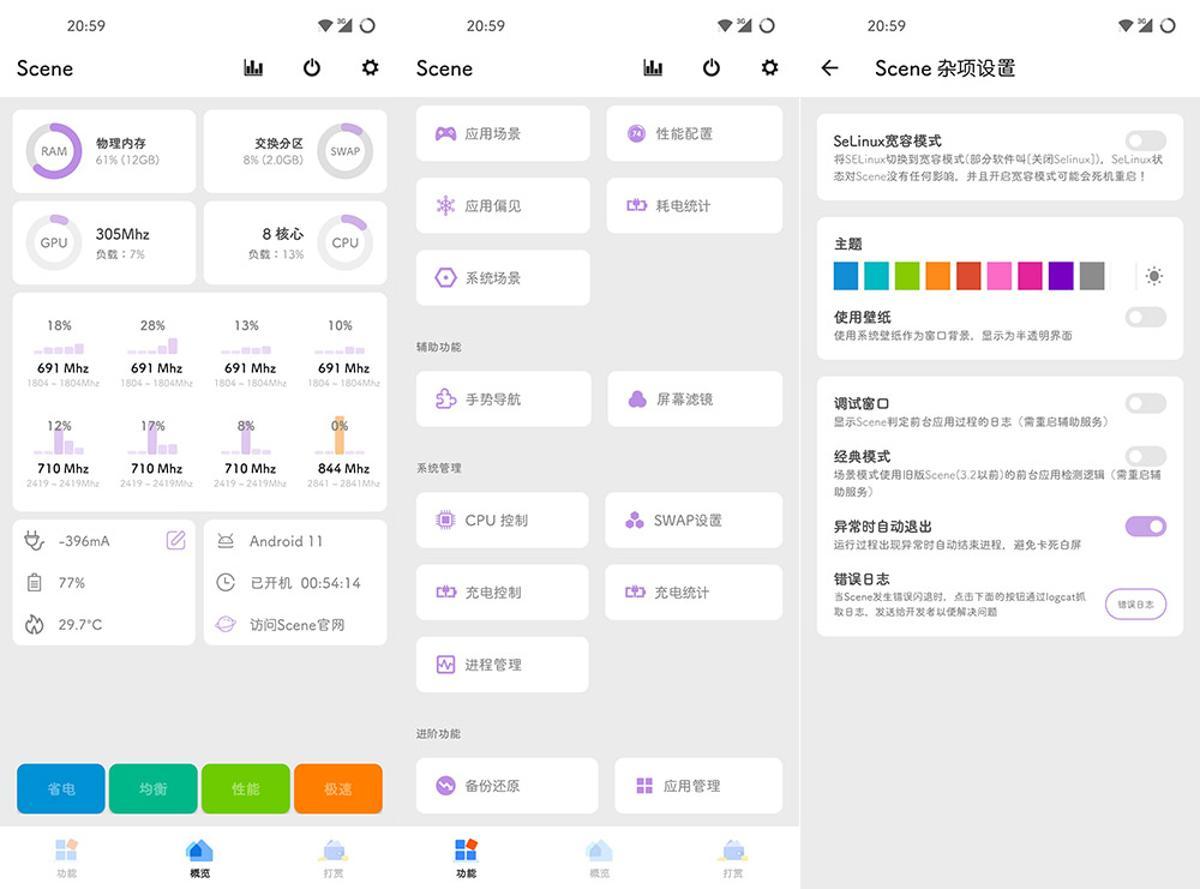 骁龙工具箱Scene v3.4.20-树荣社区