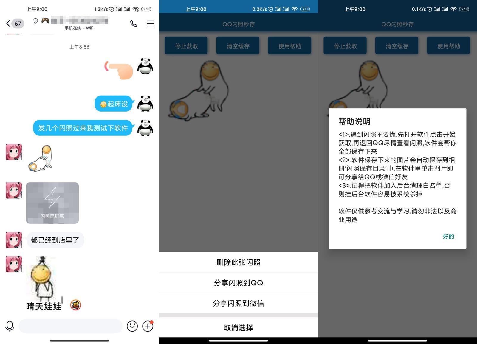 安卓QQ闪照获取保存v2.0