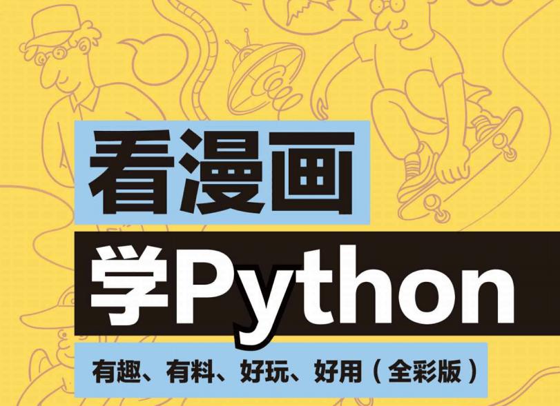 看漫画学Python:有趣好玩