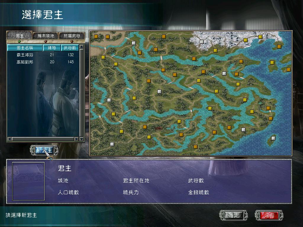 《三国群英传1-7》中文版
