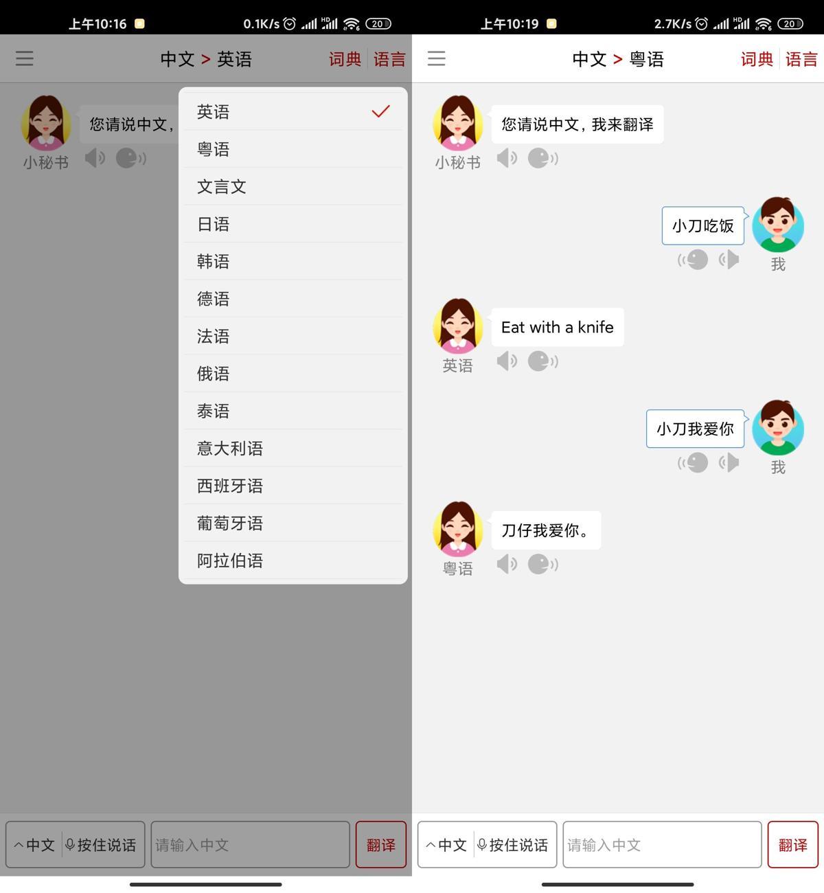 安卓同声翻译v5.2.3超级版