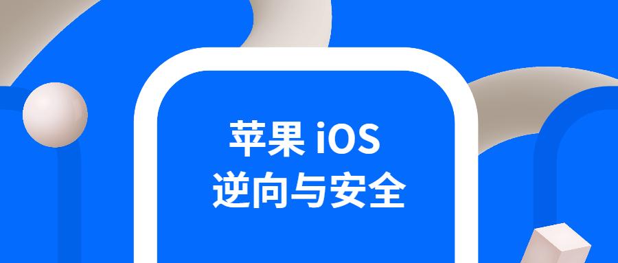 iOS逆向与安全 掌握分析技巧