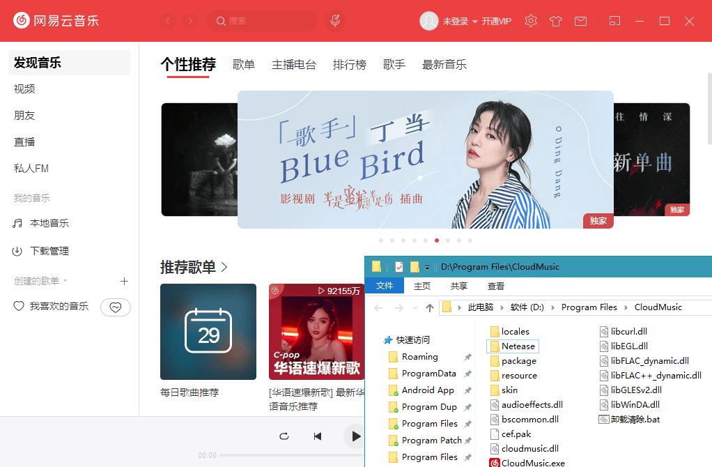 PC网易云音乐便携版免费下载