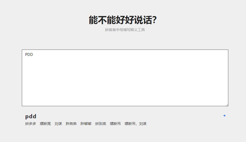 拼音首字母缩写在线翻译源码