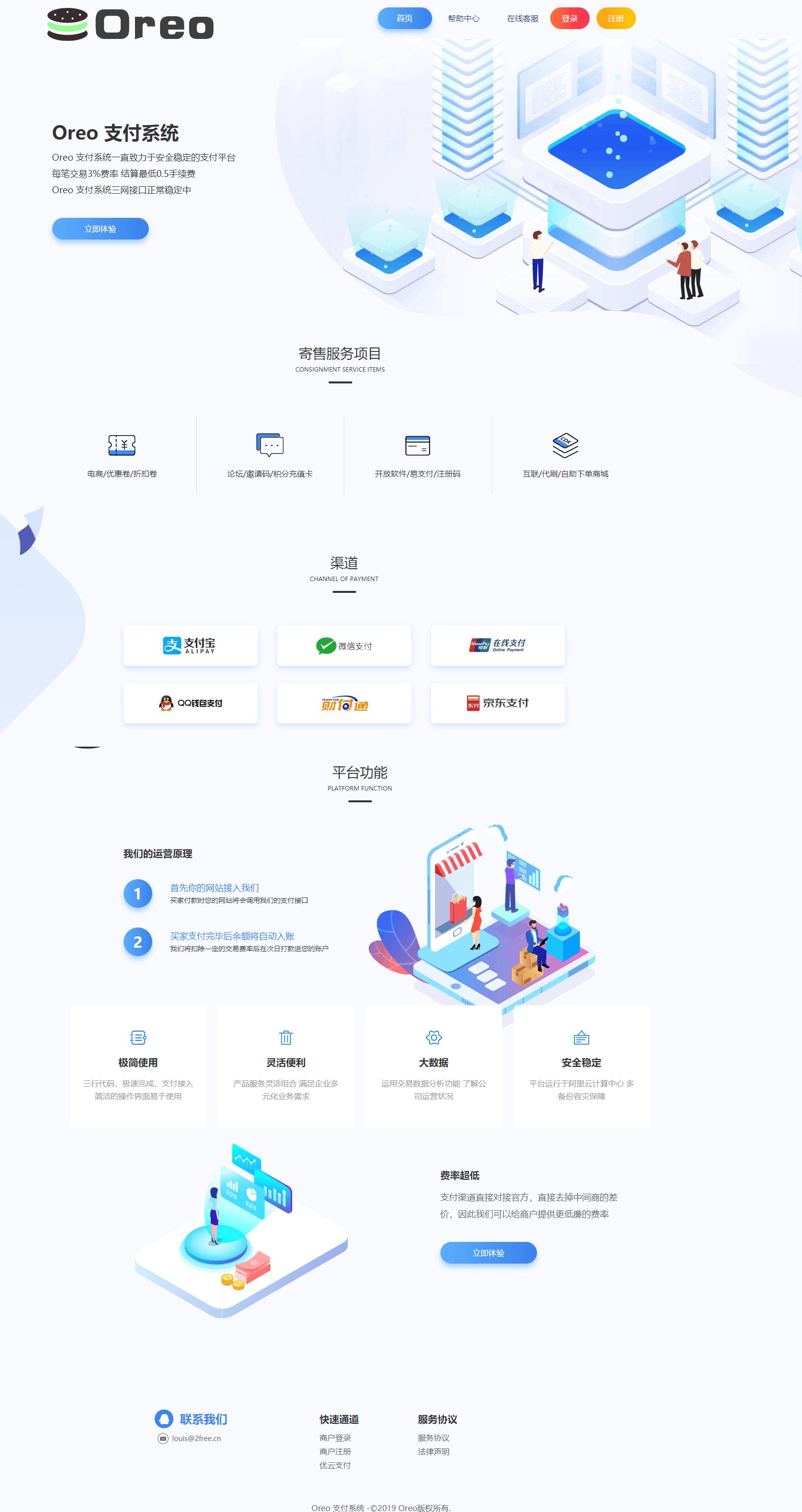 Oreo-支付系统平台开源版