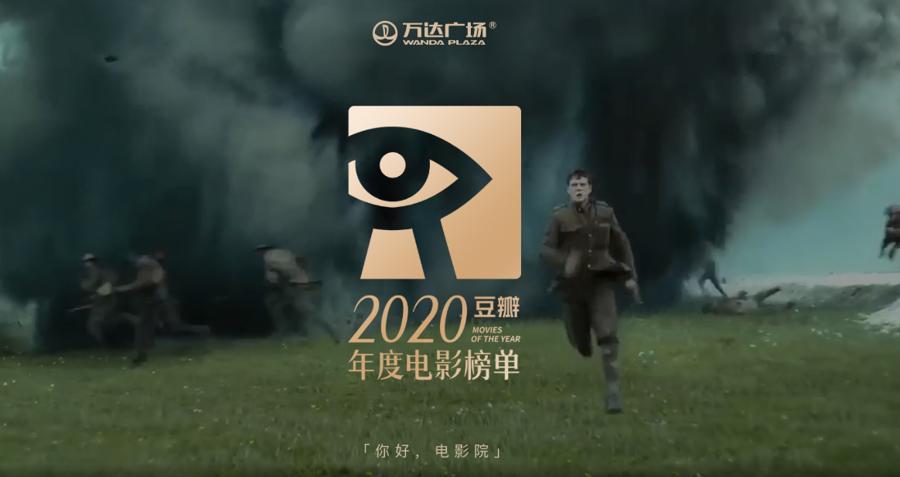 豆瓣2020年度电影榜单来了