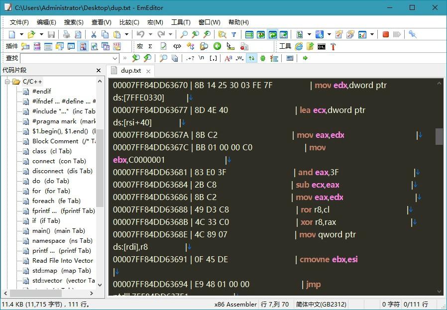 文本编辑器EmEditor v20.4.0