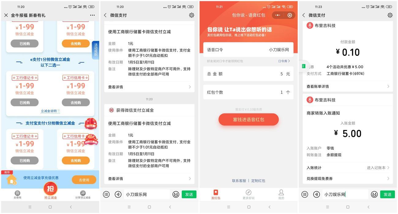 四川工行卡领取5元微信零钱