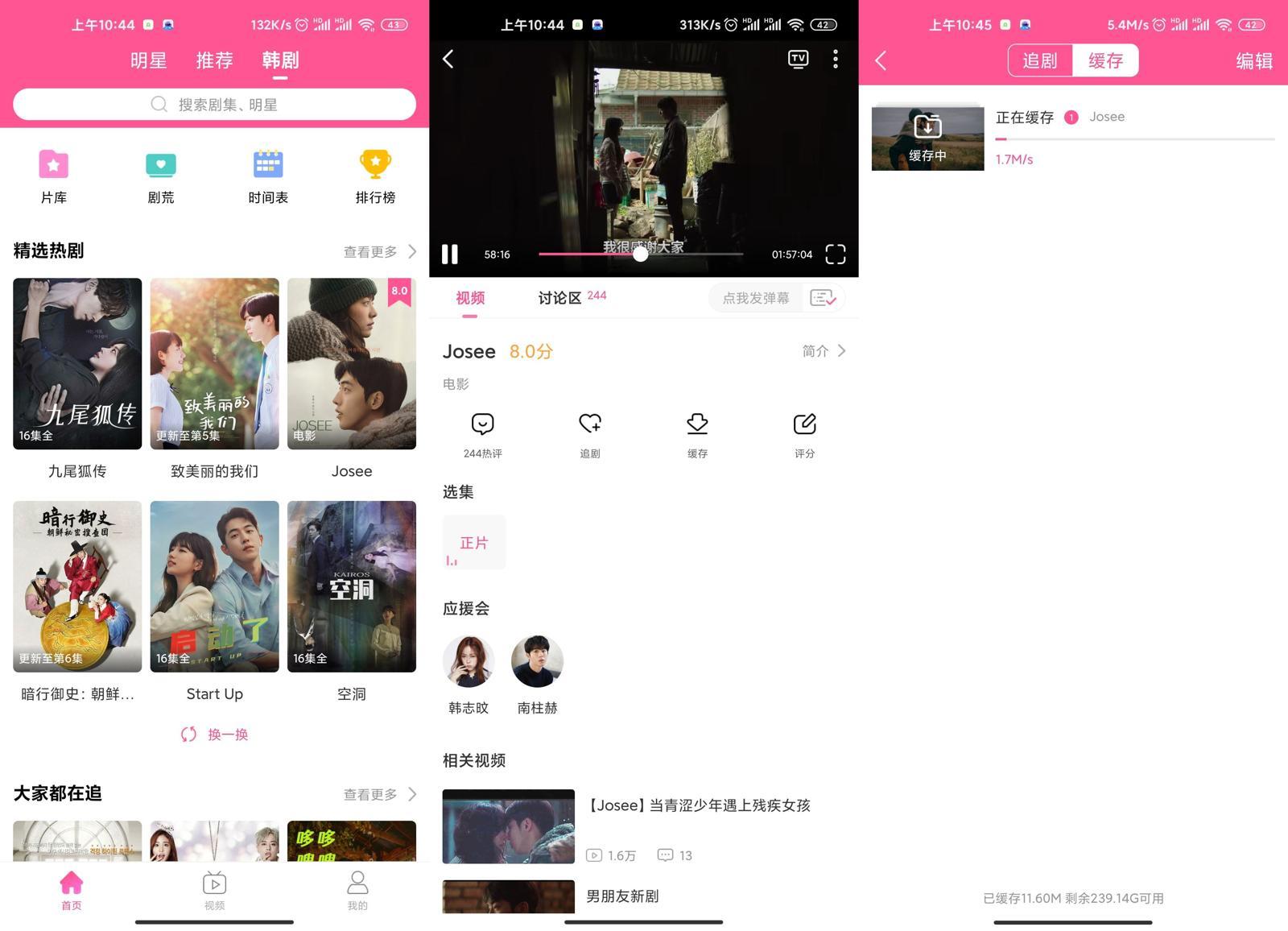 安卓韩剧Tv V5.7.6绿化版 - 第 1 张
